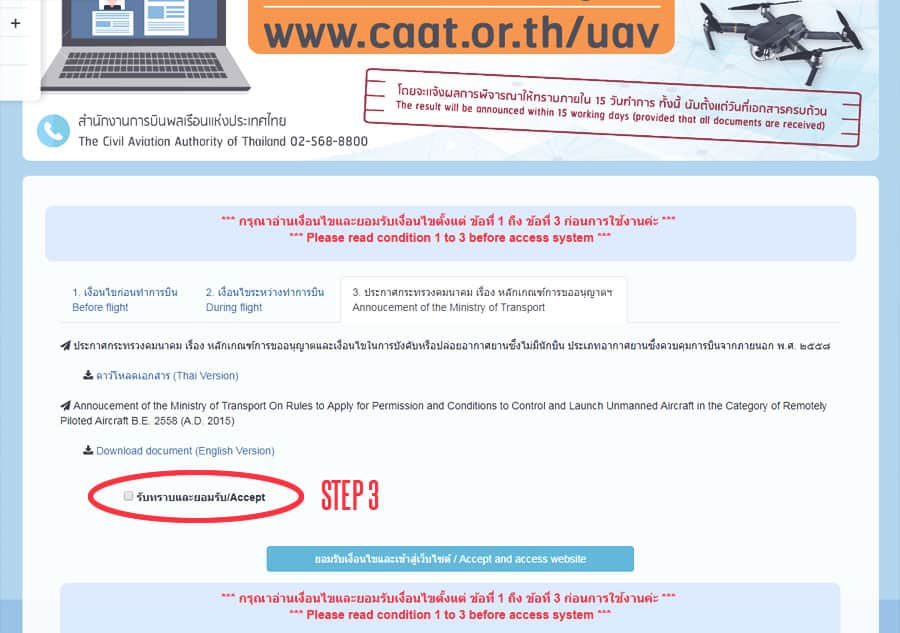 CAAT drone registration step 3