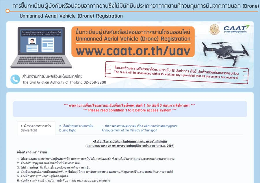 CAAT drone registration tutorial
